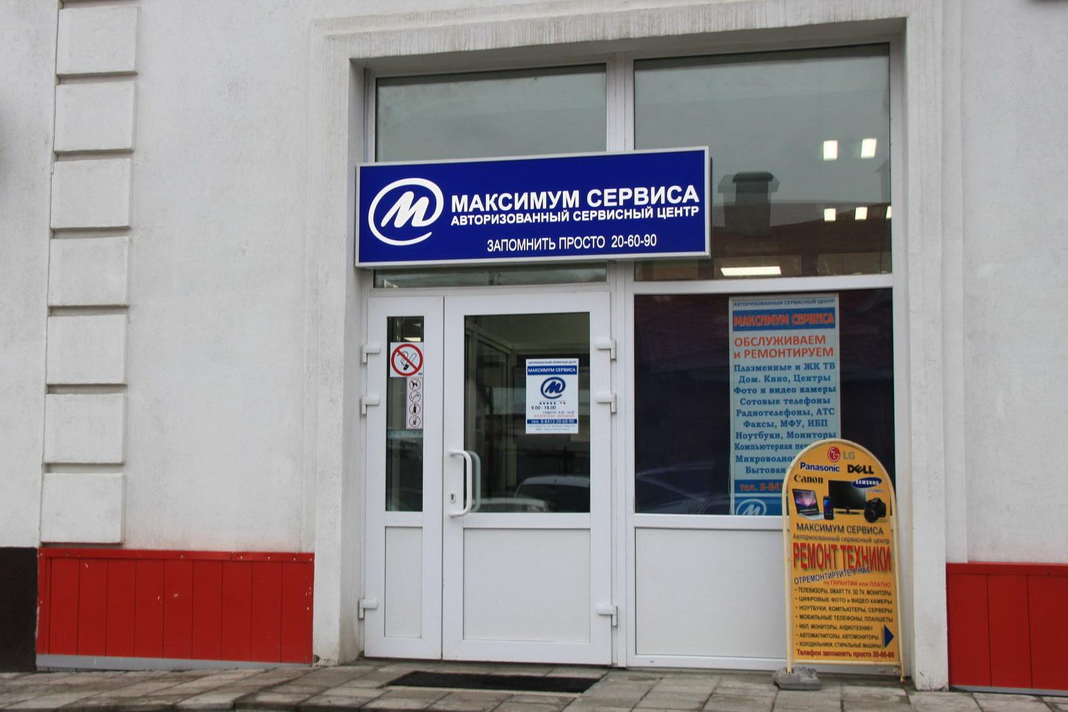"""Приёмный пункт РСЦ """"МАКСИМУМ СЕРВИСА"""" Ставского 4 — Вход"""
